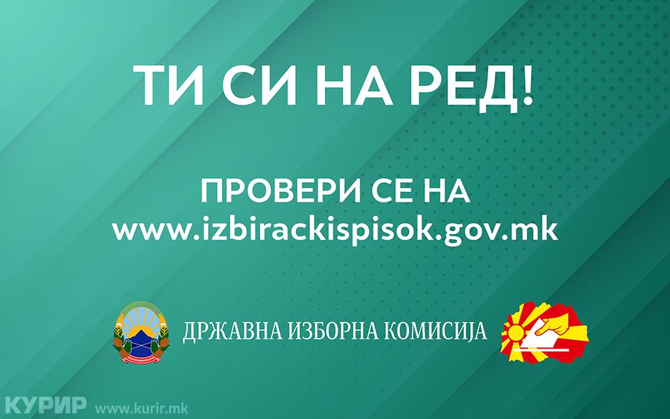 Вкупно 10.724 лица се провериле во Избирачкиот список