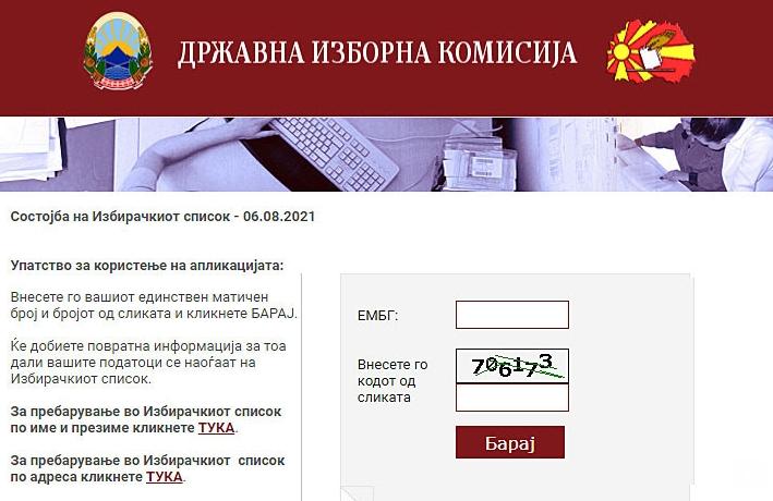 Вкупно 14.921 лице извршиле увид во избирачкиот список
