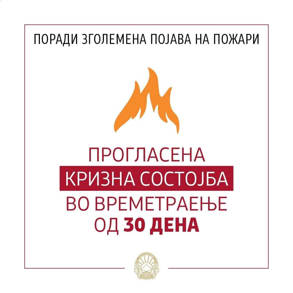 ОФИЦИЈАЛНО: Прогласена кризна состојба од 30 дена заради зголемената појава на пожари