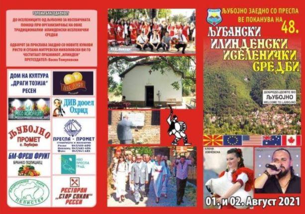 """Традиционални """"Љубански Илинденски иселенички средби"""" денеска и утре во Љубојно"""