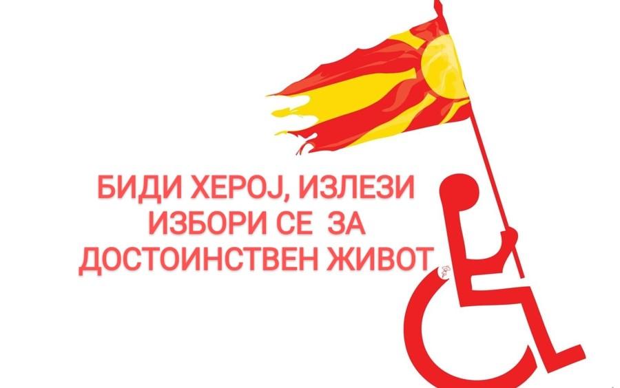 """Коалицијата МЕНУВАМE најави марш од Влада до Собрание: """"Биди херој, излези и избори се за достоинствен живот"""""""