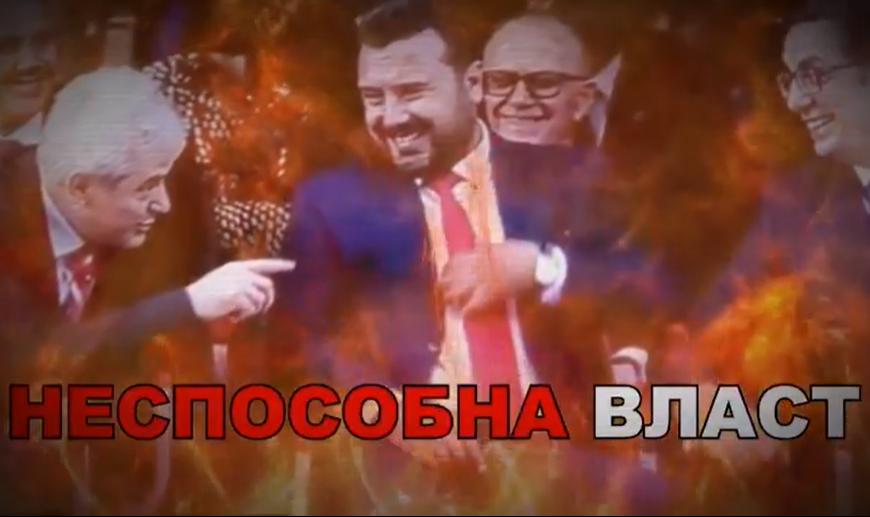 Мицкоски: Неспособноста чини премногу- Спасете ја Македонија, одете си!