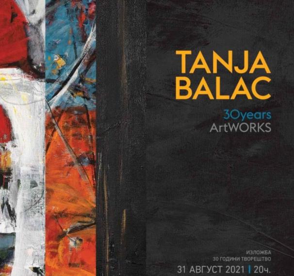 Промоција на монографија и изложба на Тања Балаќ по повод 30 години творештво во Чифте амам