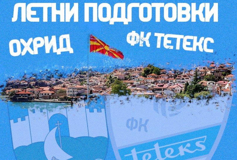 Од денес ФК Тетекс на подготовки во Охрид