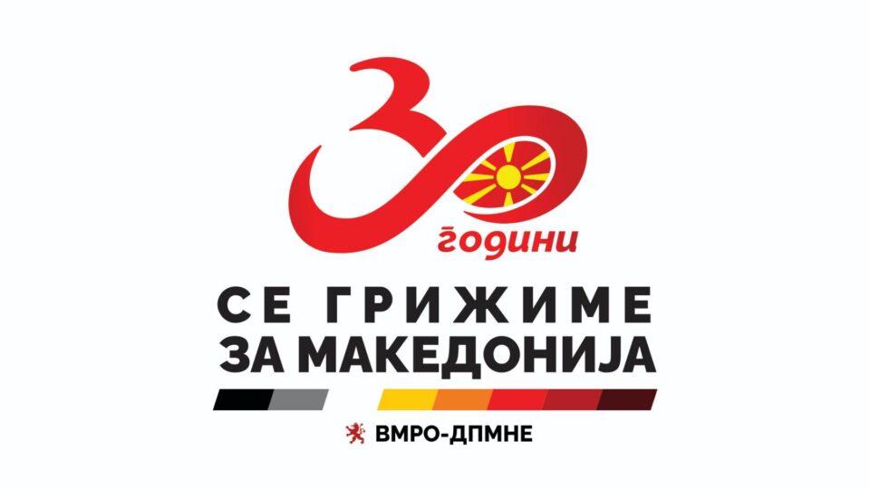 """ВМРО-ДПМНЕ под слоганот """"30 години се грижиме за Македонија"""", утре во Битола ќе го одбележи јубилејот од независноста на Република Македонија."""