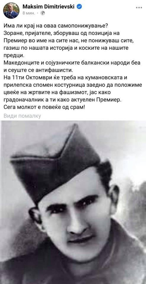 Димитриевски до Заев: Збoруваш од позиција на премиер во име на сите нас, не понижуваш сите, газиш по нашата историја и коските на нашите предци