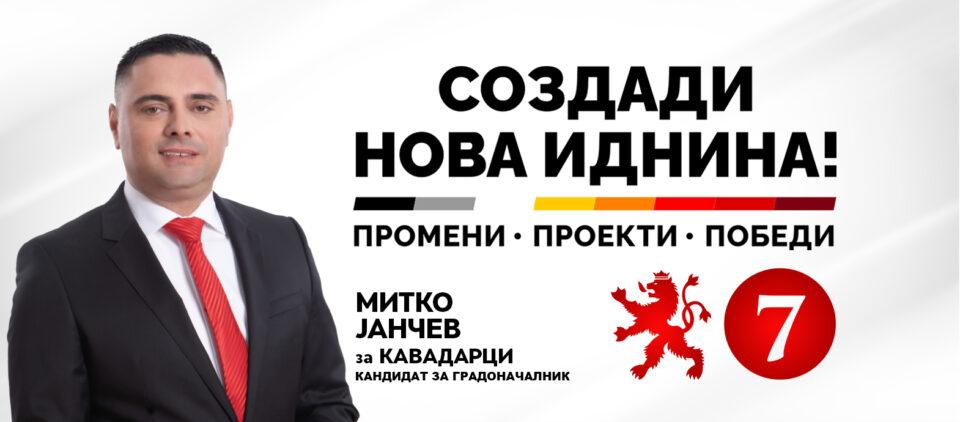 Митко Јанчев ја презентираше својата програма пред кавадарчани