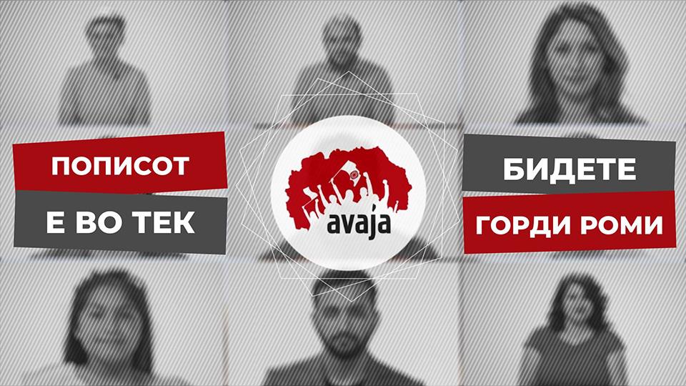 Менуваме наративи – ново видео на Аваја