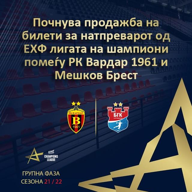 Пуштени во продажба билетите за дуелот од ЛШ помеѓу Вардар и Мешков Брест