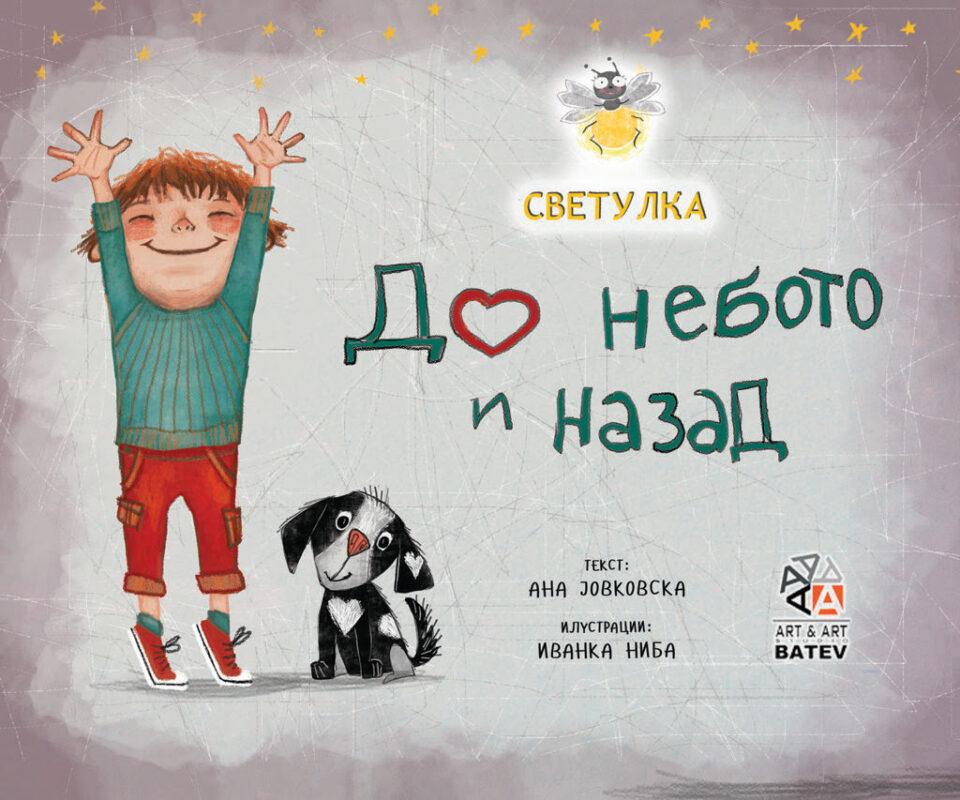 """Промоција на книга за деца """"До небото и назад"""" од Ана Јовковска и Иванка НиБа"""