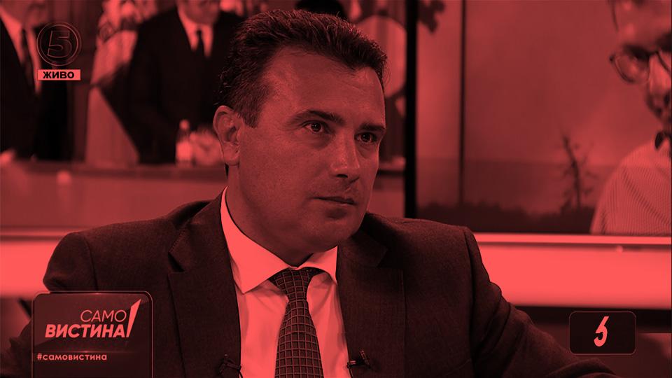 Заев коментираше детали од истрагата со што призна дека е длабоко инволвиран