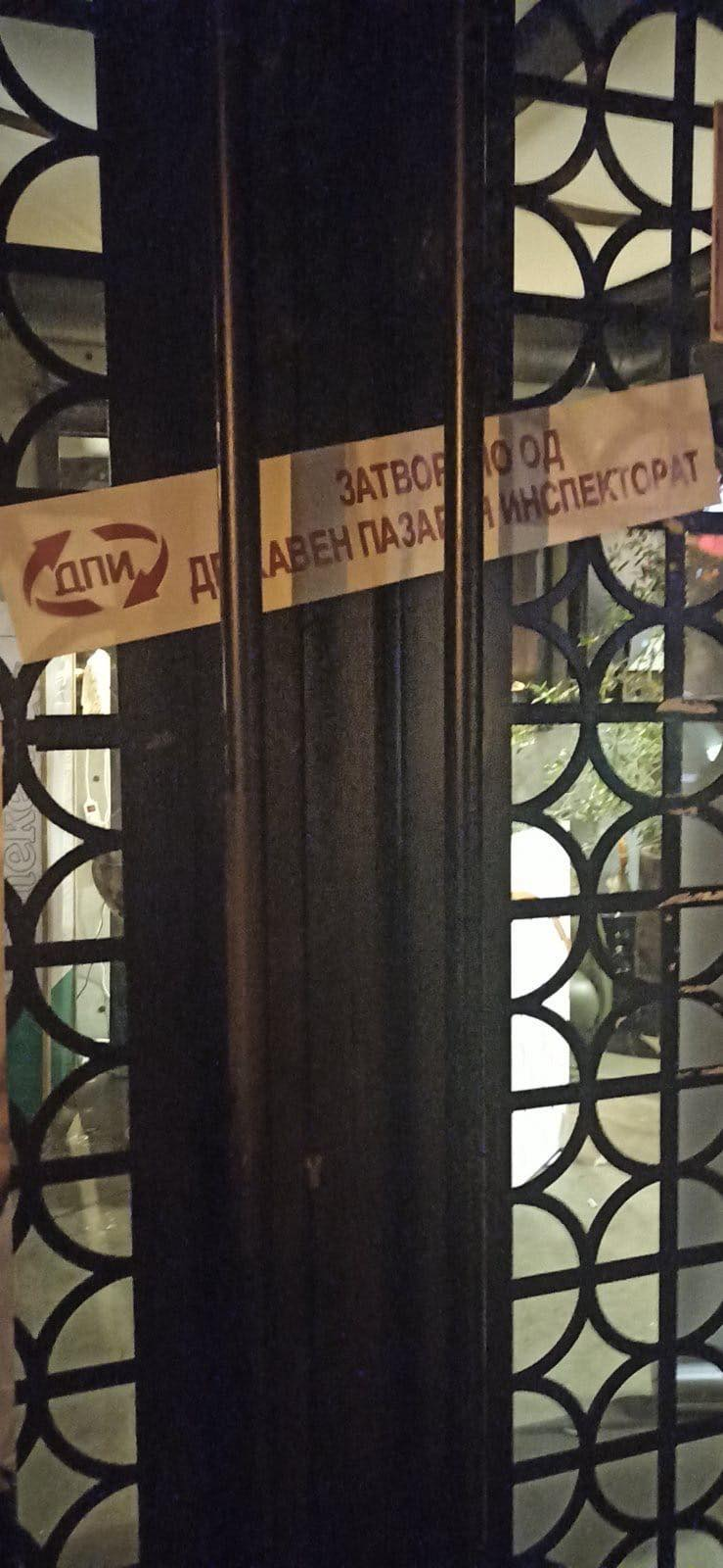 "Затворено скопското кафуле ""Интермецо"""
