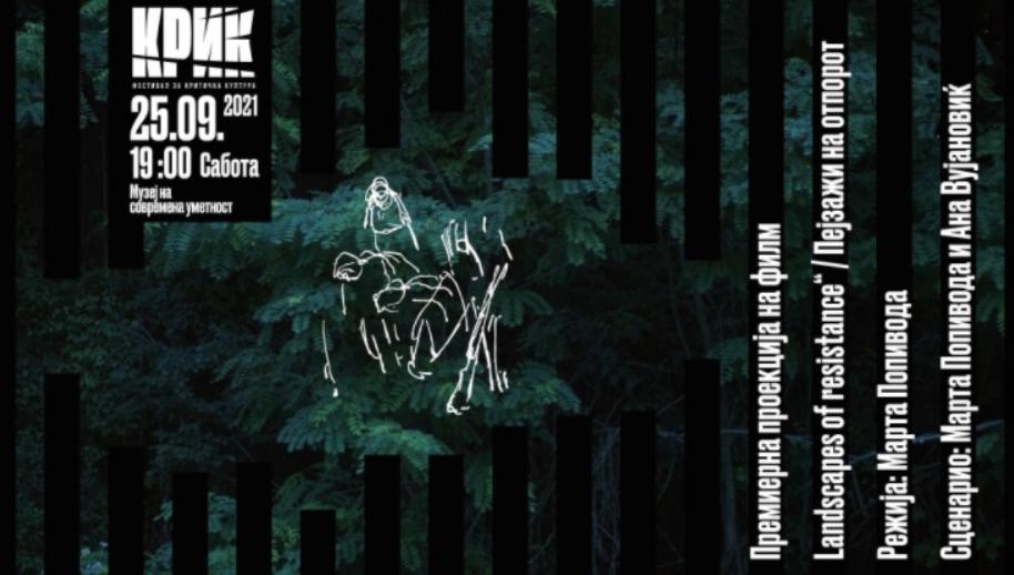 """Премиера на филмот """"Пејзажи на отпорот"""" во Музејот на современа уметност"""