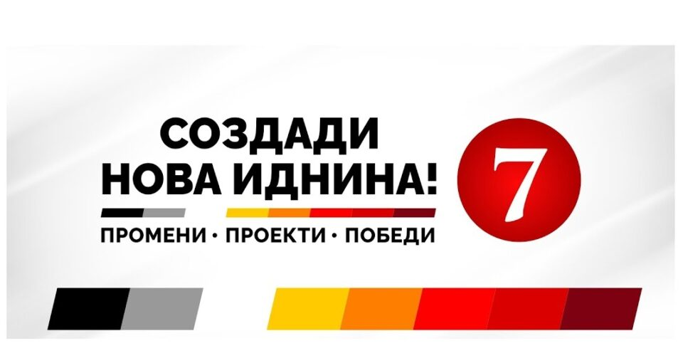 СЛЕДЕТЕ ВО ЖИВО: Митинг на ВМРО-ДПМНЕ во Македонска Каменица