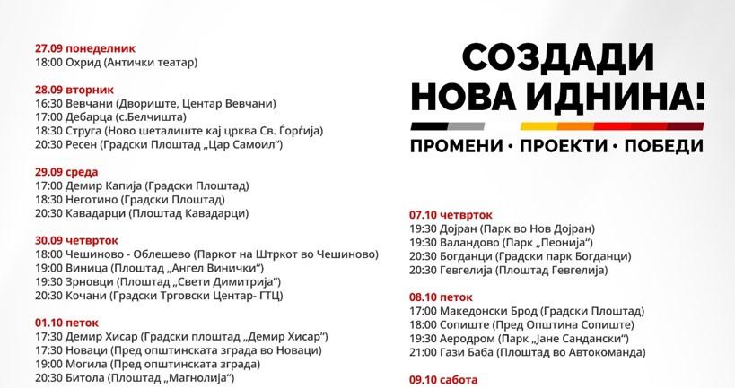 ВМРО-ДПМНЕ ја објави својата агенда за претстојните локални избори (ФОТО)