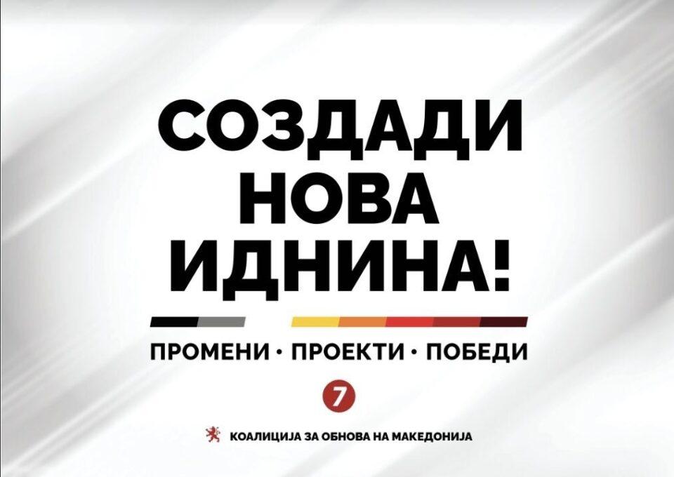ВМРО-ДПМНЕ го објави слоганот за локалните избори: СОЗДАДИ НОВА ИДНИНА!