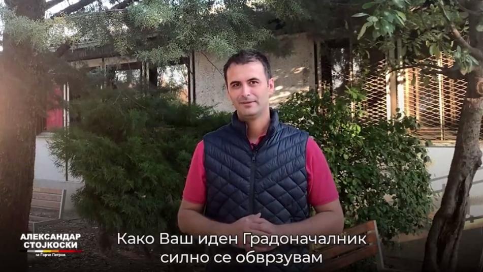 Стојкоски: Целта ни е да ги решаваме вашите проблеми, Ѓорче ќе добие градоначалник за сите граѓани