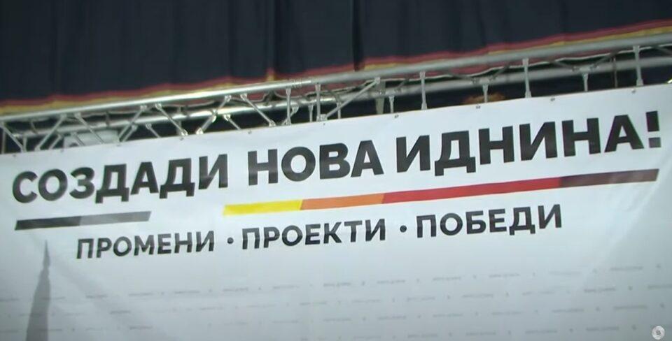 СЛЕДЕТЕ ВО ЖИВО: Митинг на ВМРО-ДПМНЕ во Пехчево