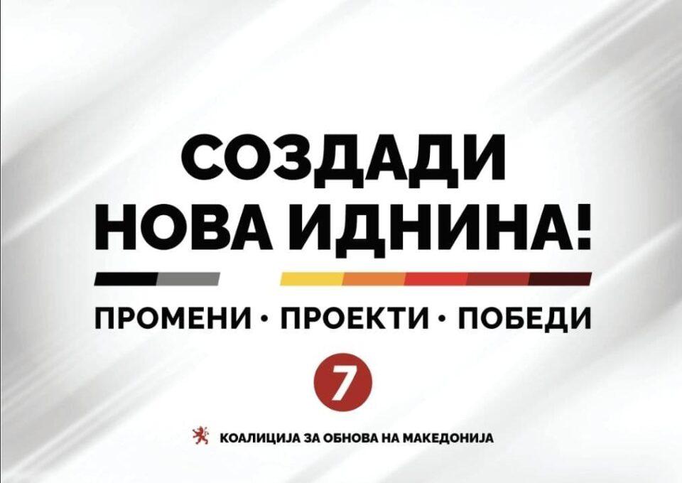 ВМРО-ДПМНЕ денеска ќе го одржи Централниот митинг во Скопје